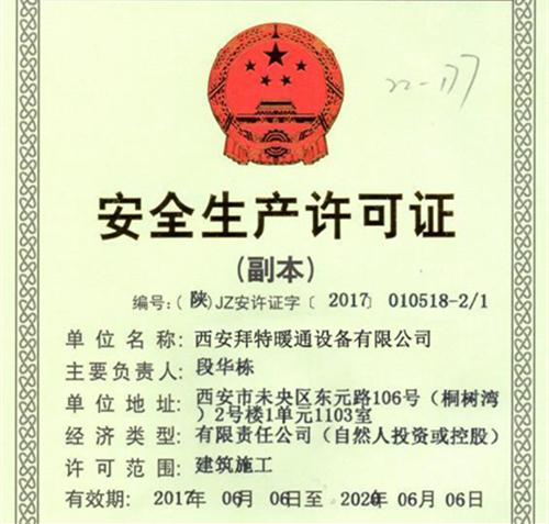 安全生产许可证书!