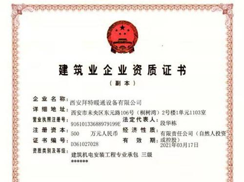 建筑业企业资质证书的称号!