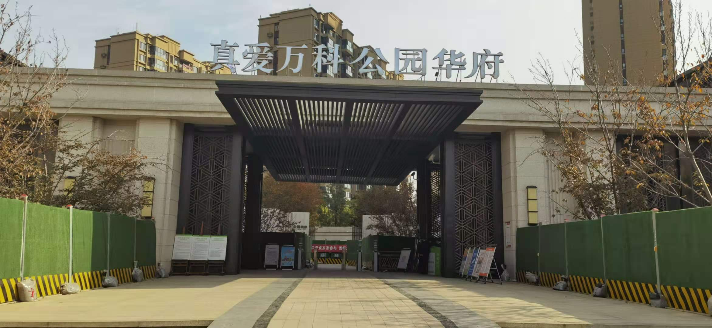 新万博manbetx体育app下载空调—真爱万科公园华府