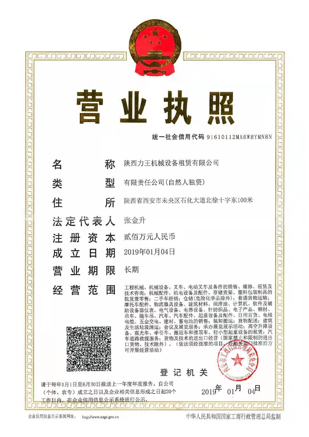力王机械营业执照
