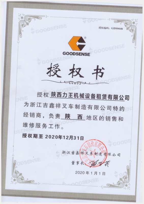 授权陕西力王机械设备租赁有限公司为浙江吉鑫祥叉车特约经销商