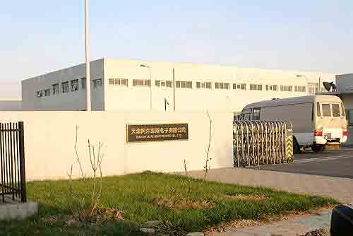 天津阿尔卑斯电子有限公司