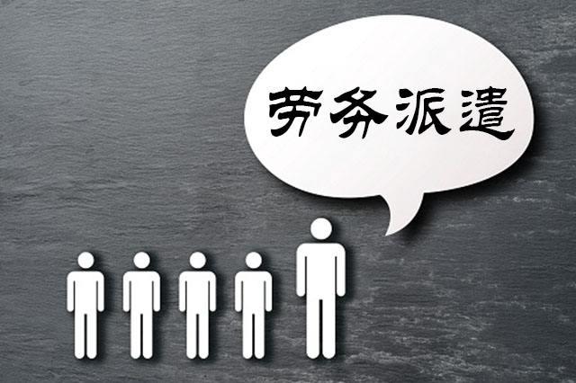 张家口劳务派遣的过程中经常会有哪些纠纷问题?