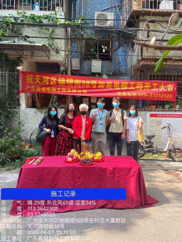 广州市天河区锦明街38号加装电梯工程开工了,电梯公司与业主们举行开工仪式,其乐融融!