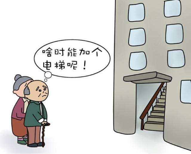 超全旧楼电梯加装知识100问(二)