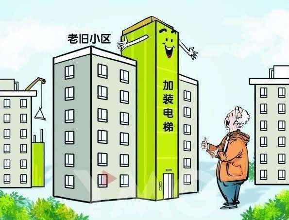 超全旧楼电梯加装知识100问(三)