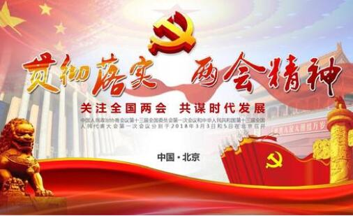 关注两会中国前景可期