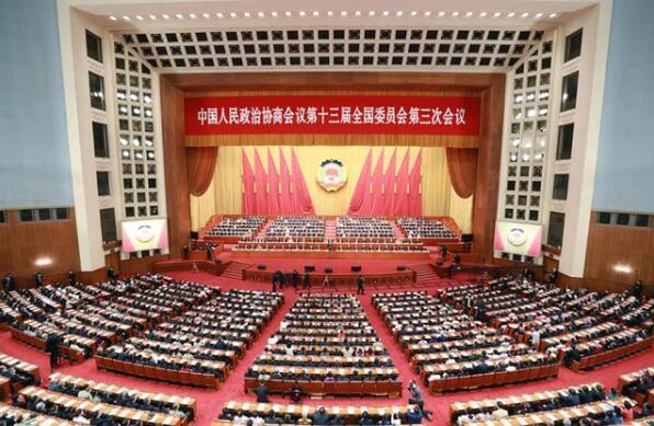 中国两会为世界传递信心