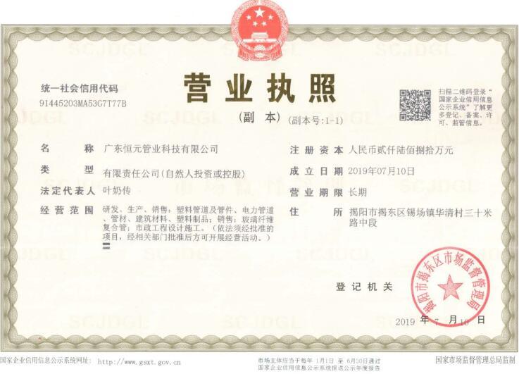广东恒元管业科技营业执照