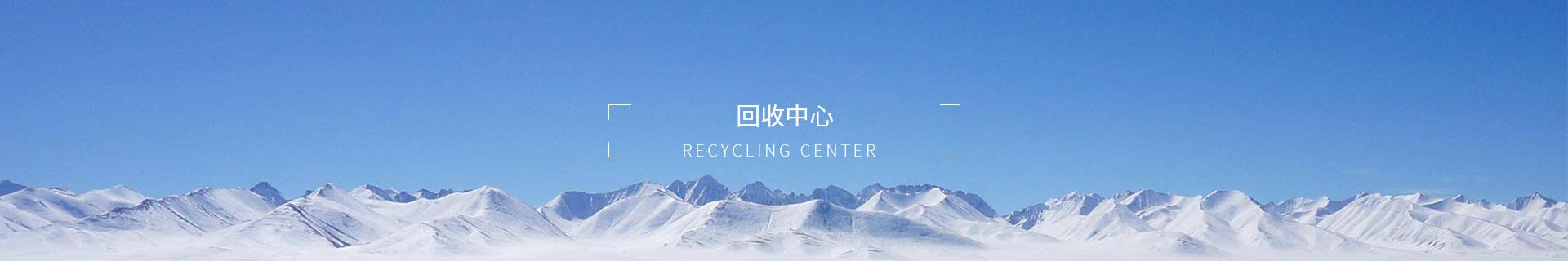 废品回收中心