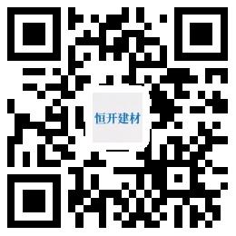 四川恒开建材有限公司