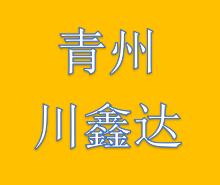 青州川鑫达