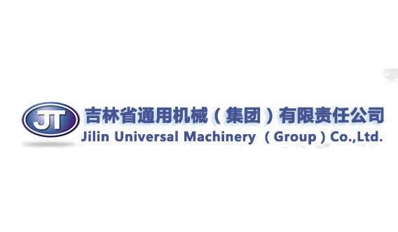 吉林省通用机械有限公司