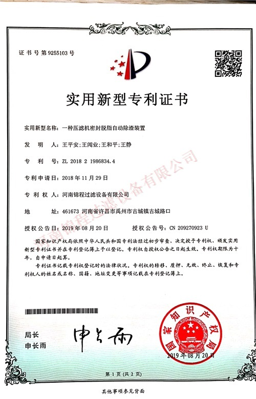 自动出渣装置-专利证书