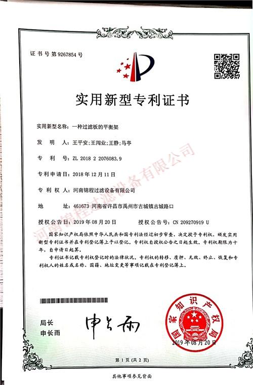平衡架-专利证书
