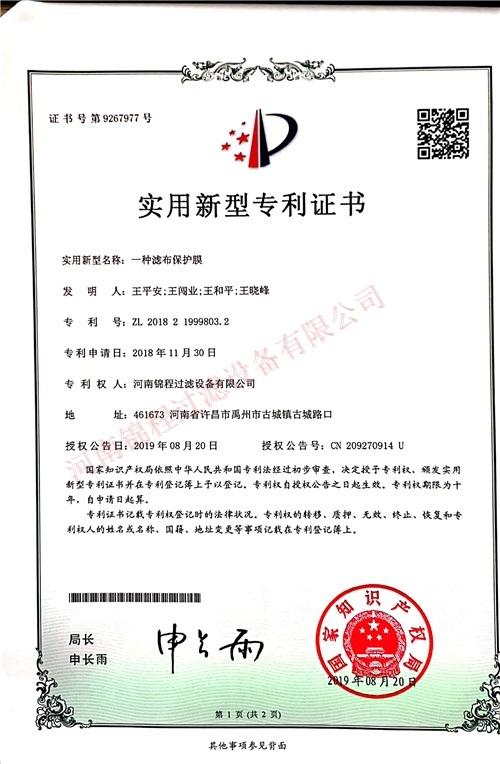 滤布-专利证书