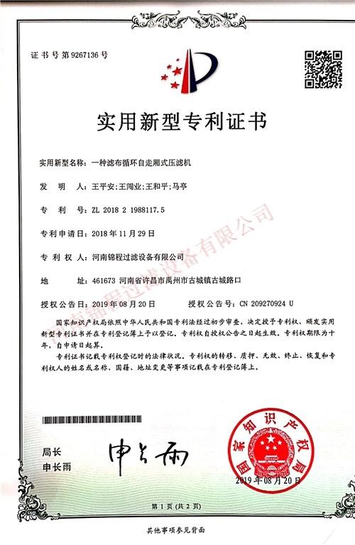 厢式压滤机-专利证书
