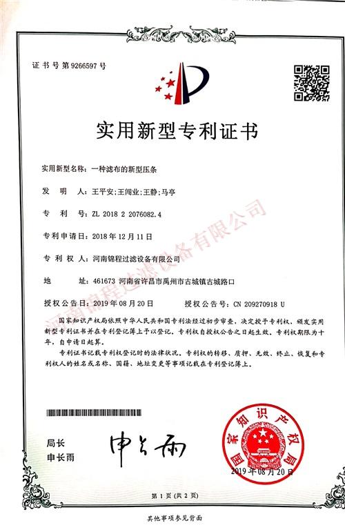 滤布压条-专利证书