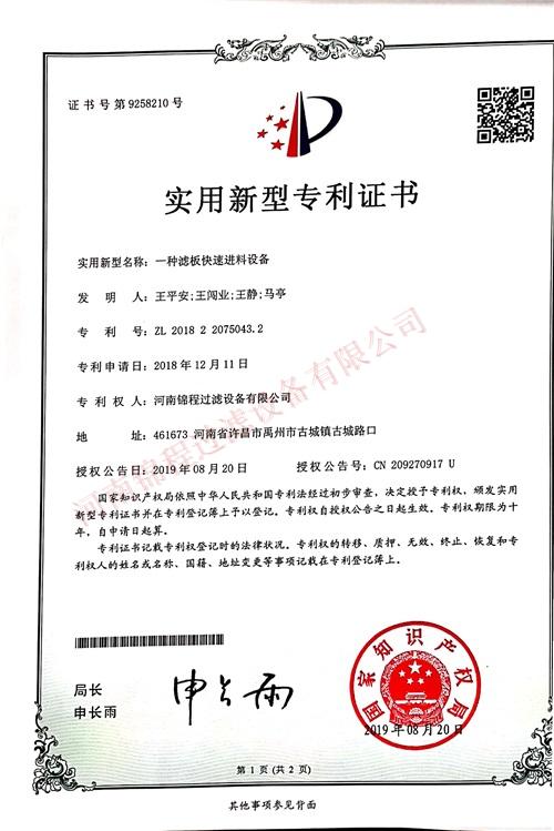 进料设备-专利证书