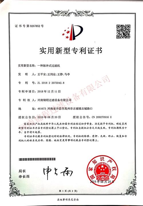 脉冲式过滤机-专利证书