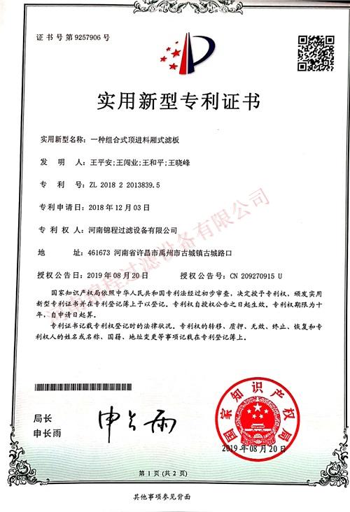 滤板-专利证书