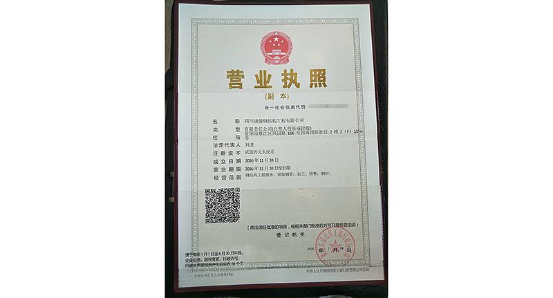 四川钢结构工程公司营业执照