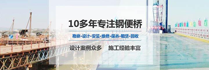 四川钢便桥施工公司