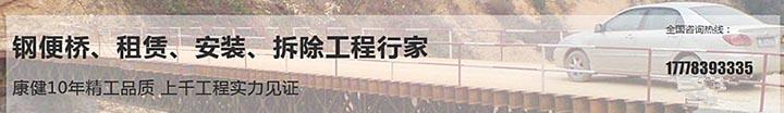 四川钢便桥安装