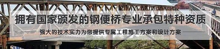 四川钢便桥施工