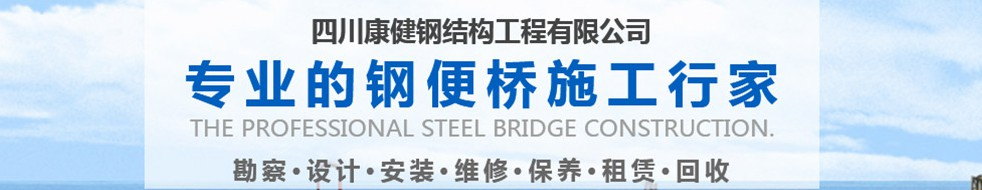 四川贝雷钢便桥