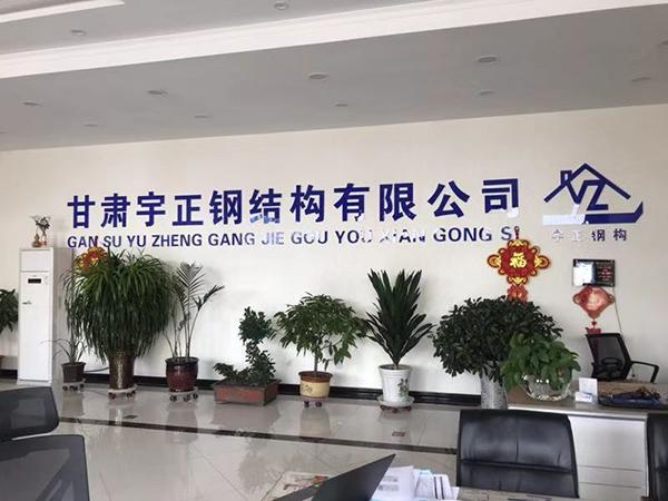甘肃宇正钢结构有限公司