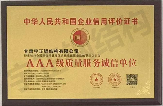 AAA级质量服务诚信单位
