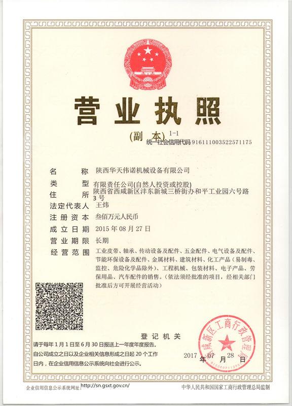 华天伟诺机械营业执照