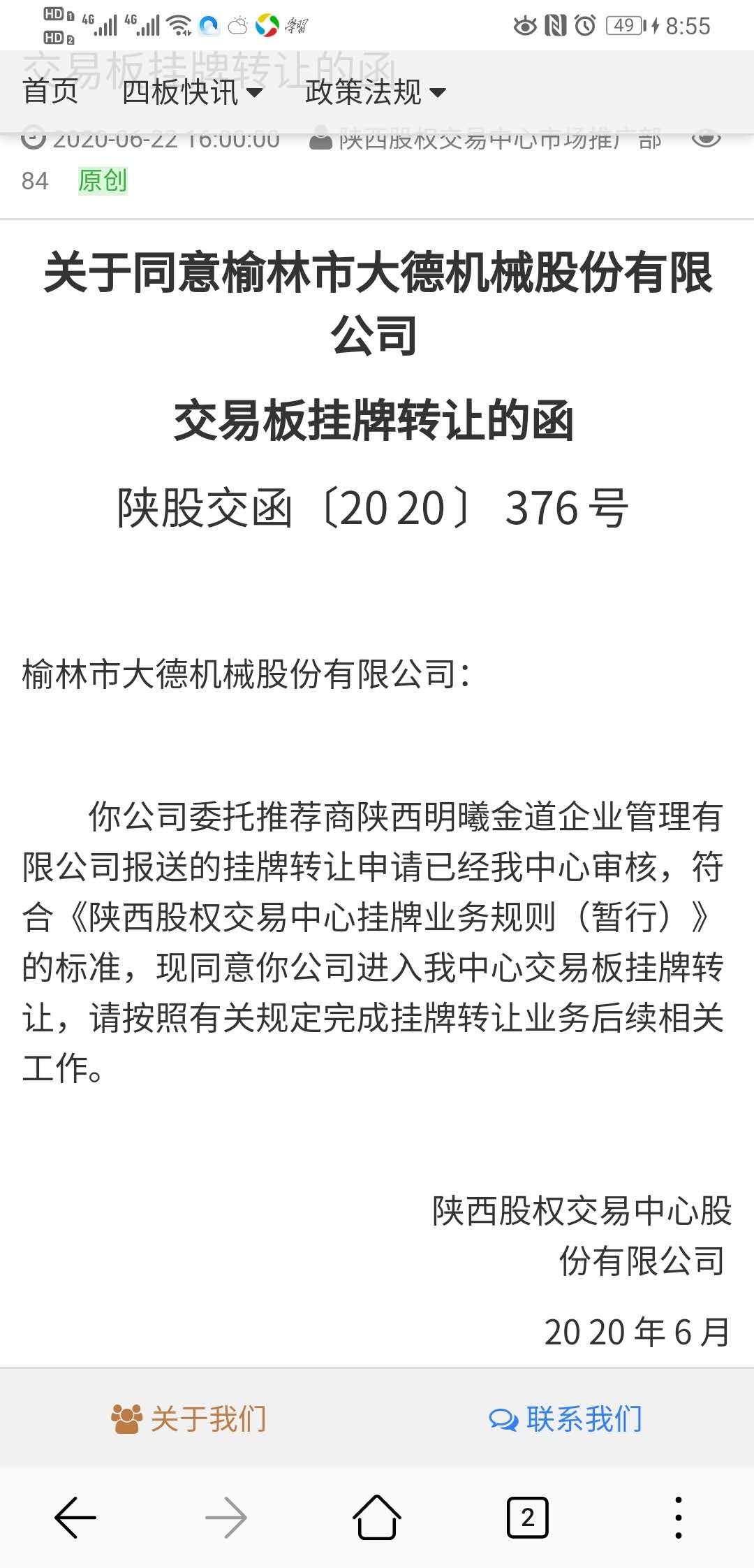 榆林市大德机械股份有限公司挂牌转让函