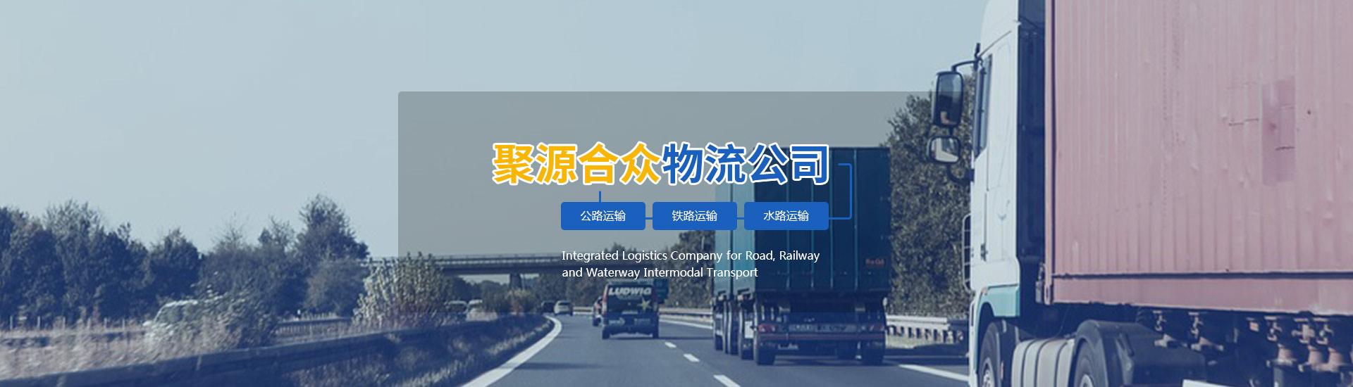 内蒙古设备物流运输