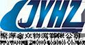内蒙古聚源合众物流有限公司