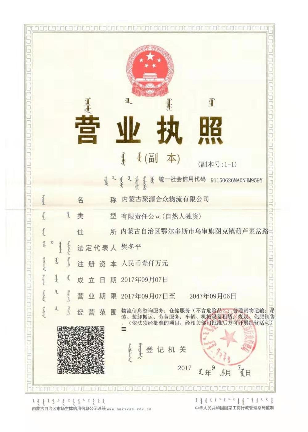 内蒙古聚源合众物流有限公司营业执照