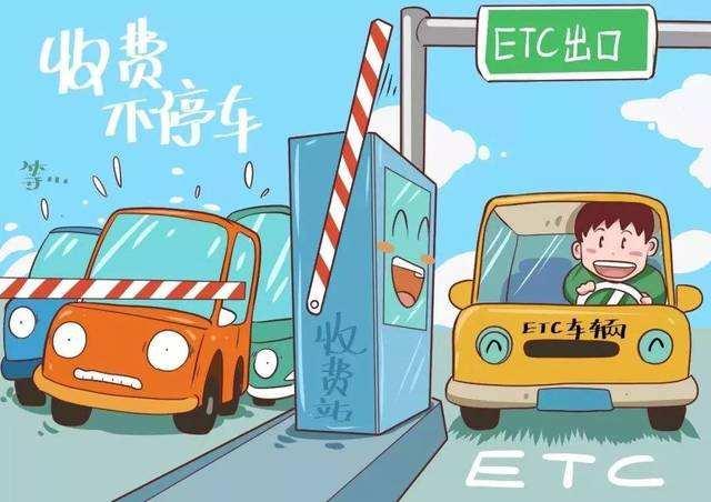 车辆ETC设备