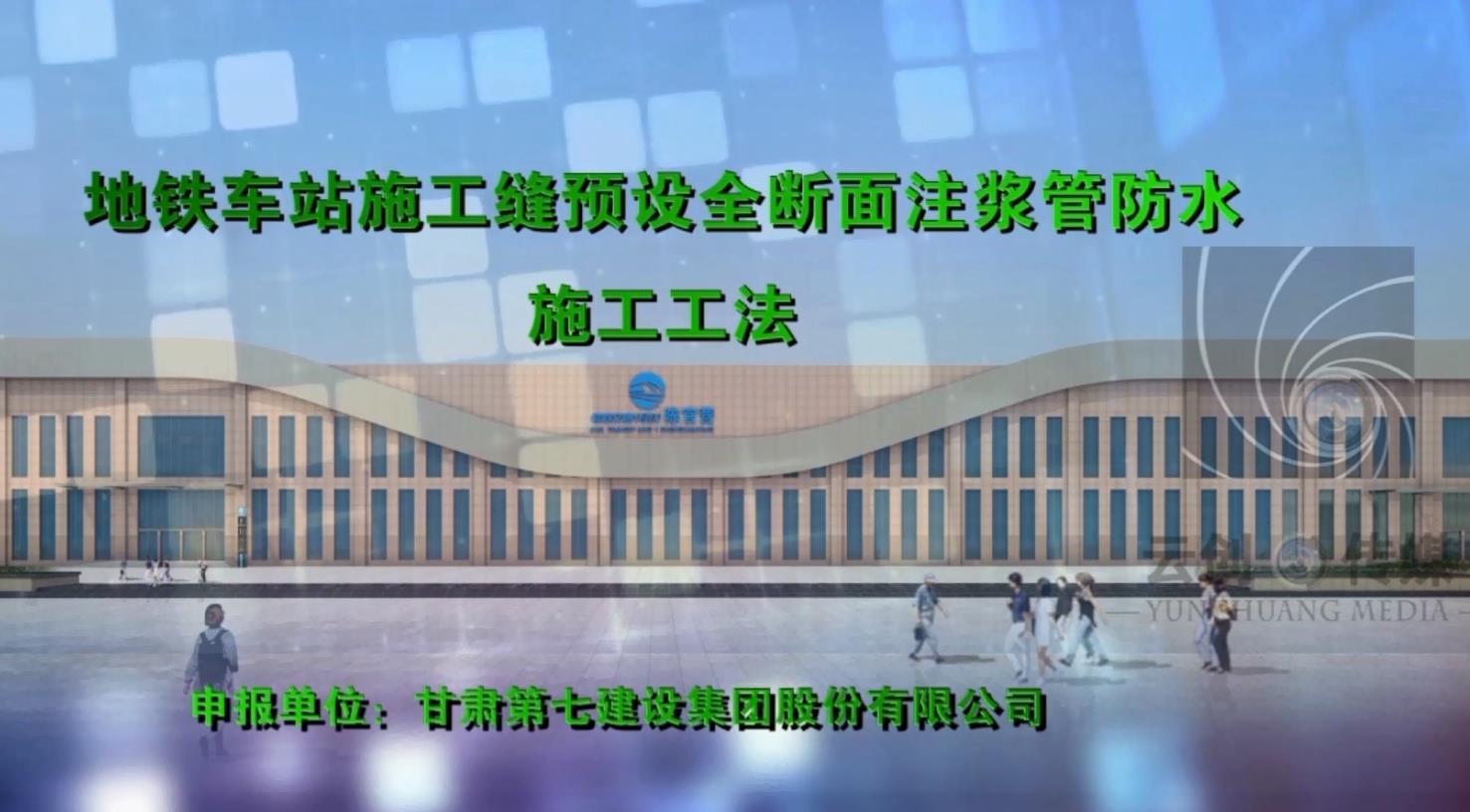 甘肃七建-地铁车站施工缝预设全断面注浆管防水