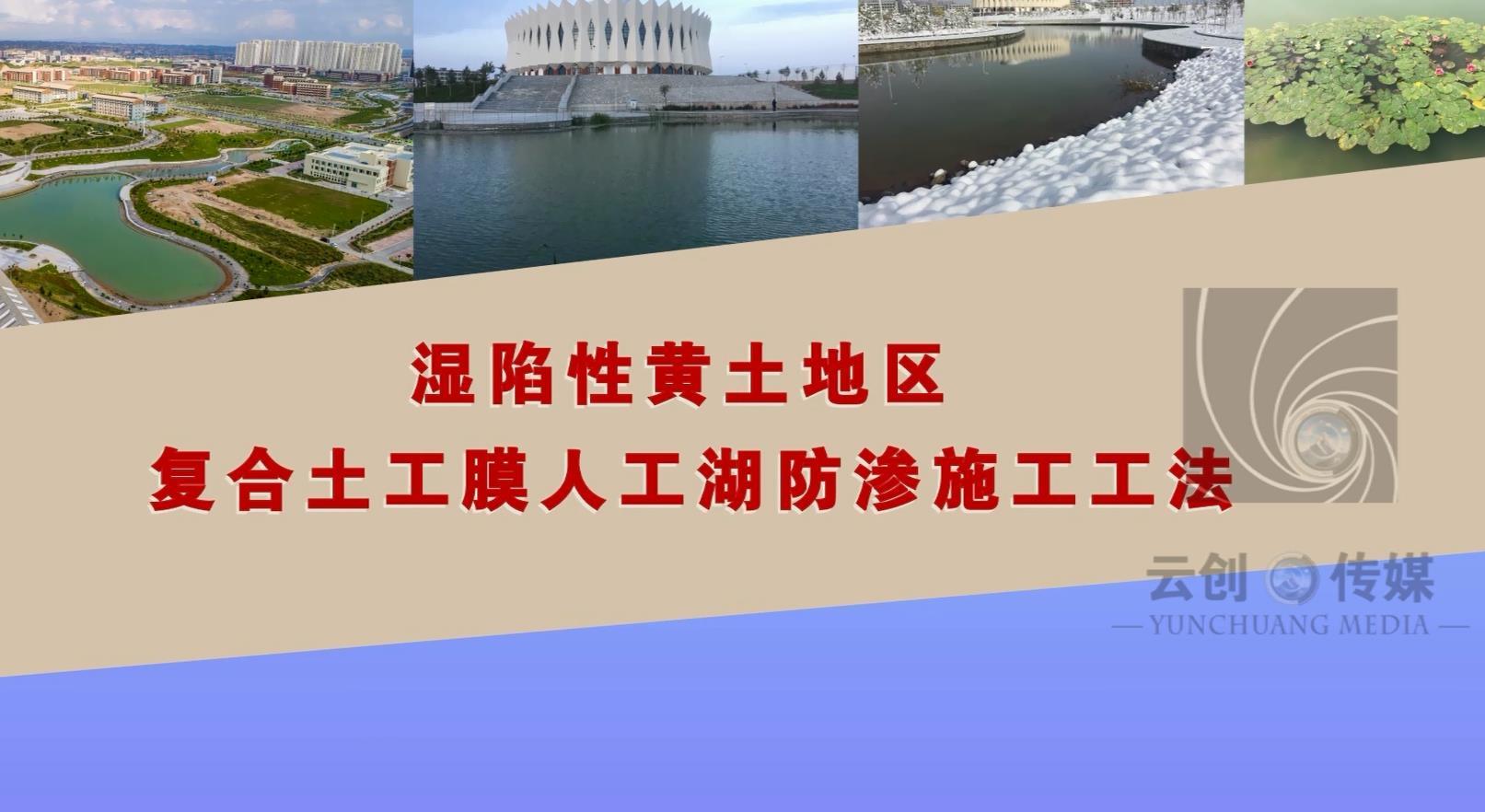 甘肃六建集团-湿陷性黄土地区复合土工膜人工湖防渗施工