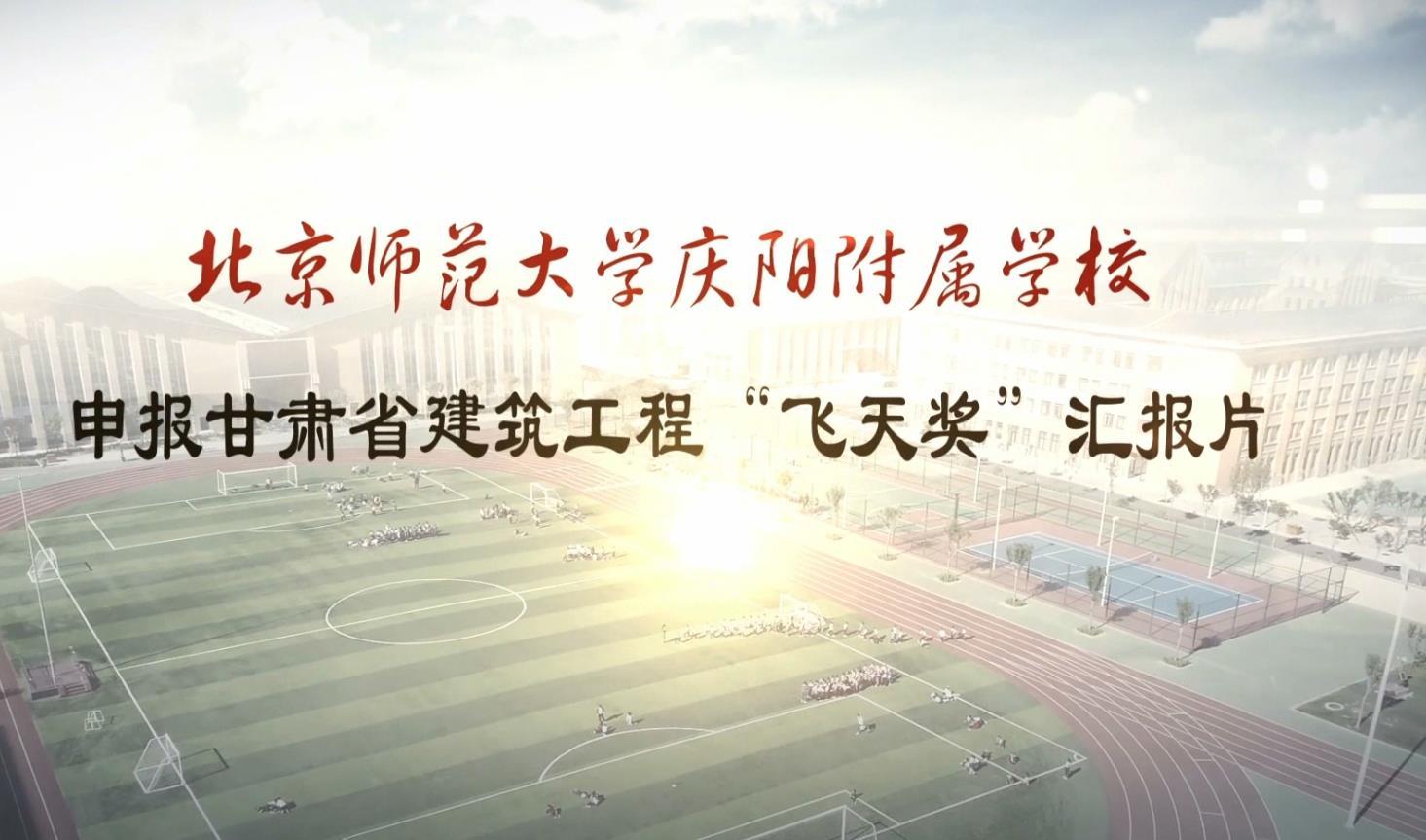八冶建设集团-北京师范庆阳附属学校飞天奖