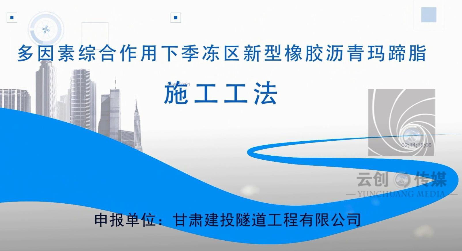 工法甘肃建投隧道工程有限公司-多因素综合作用下季冻区新型橡胶沥青玛蹄脂