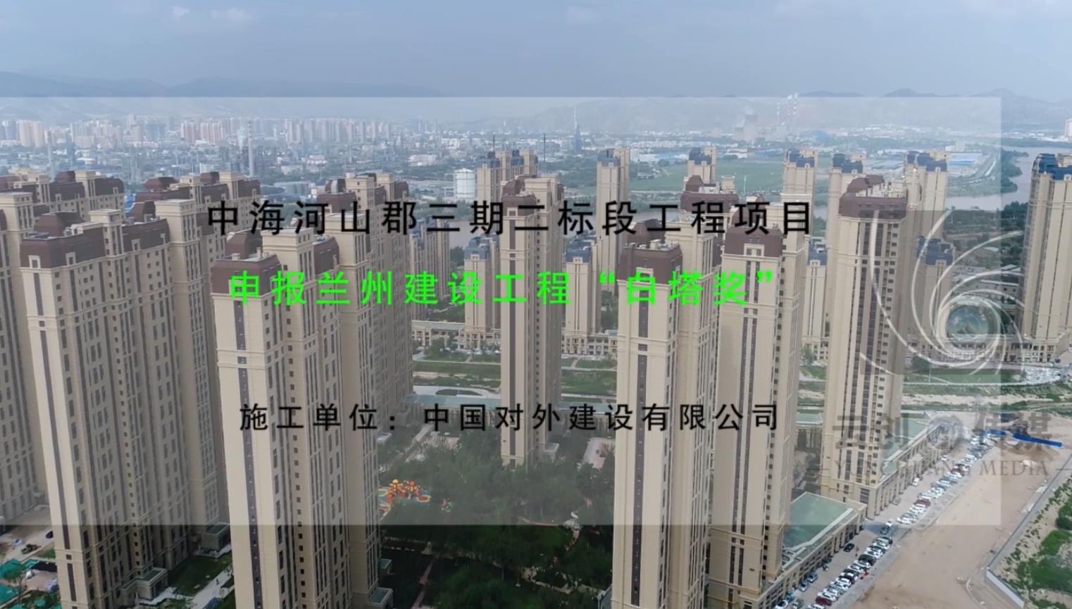 中国对外建设集团-中海三期-白塔奖