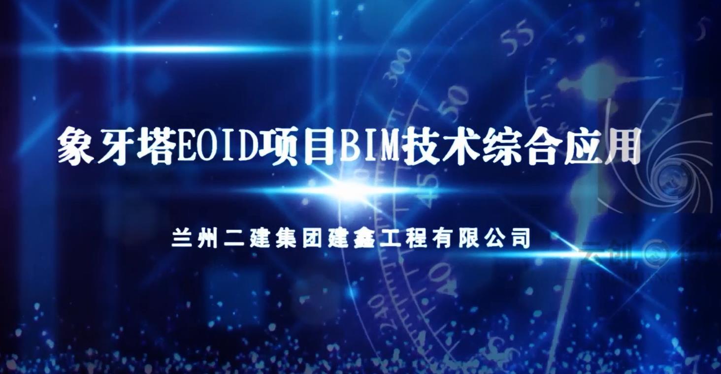 二建集团建鑫工程有限公司-象牙塔EOID项目BIM技术综合应用成片