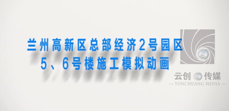 BIM甘肃六建集团-兰州高新区总部经济2号园区