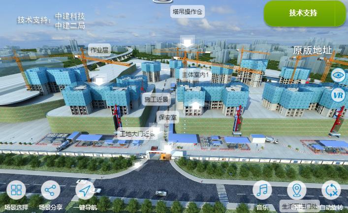 深圳市安全文明施工标准场景360全景展示