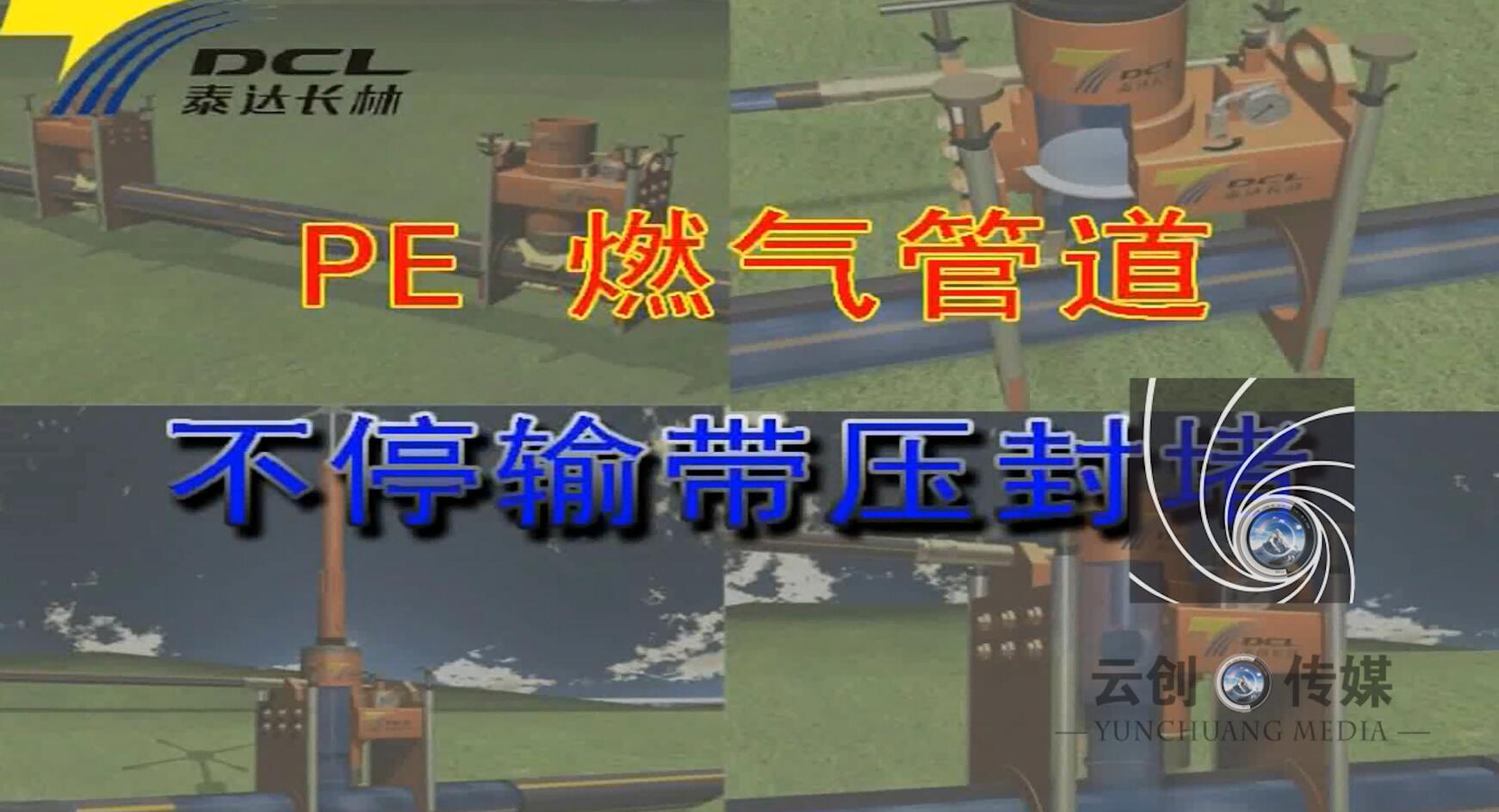 燃气管道_工程动画制作_机械动画