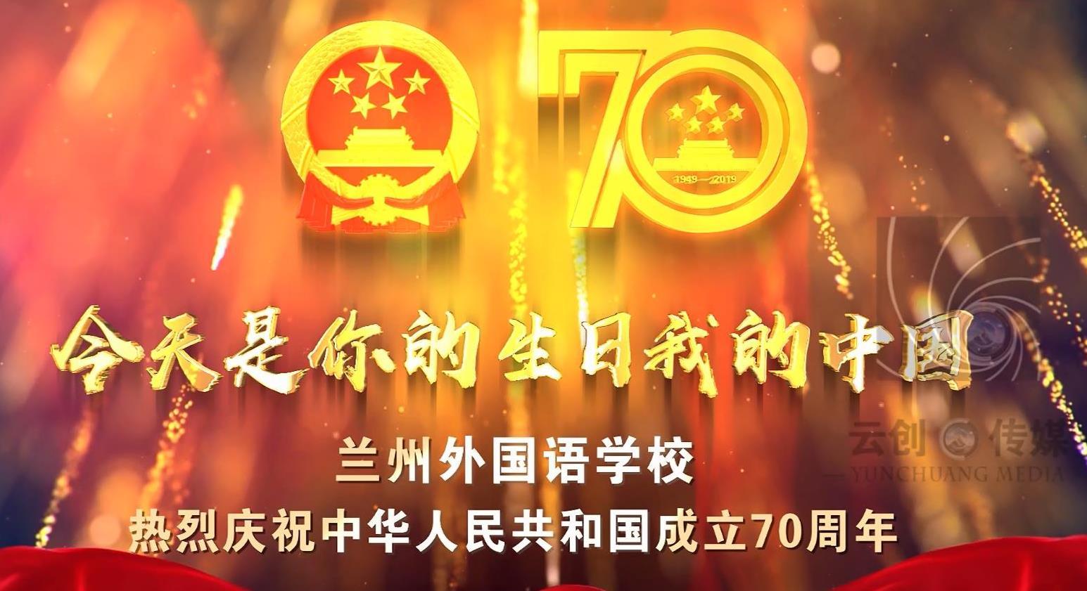 兰州外国语学校-祝福祖国70周年