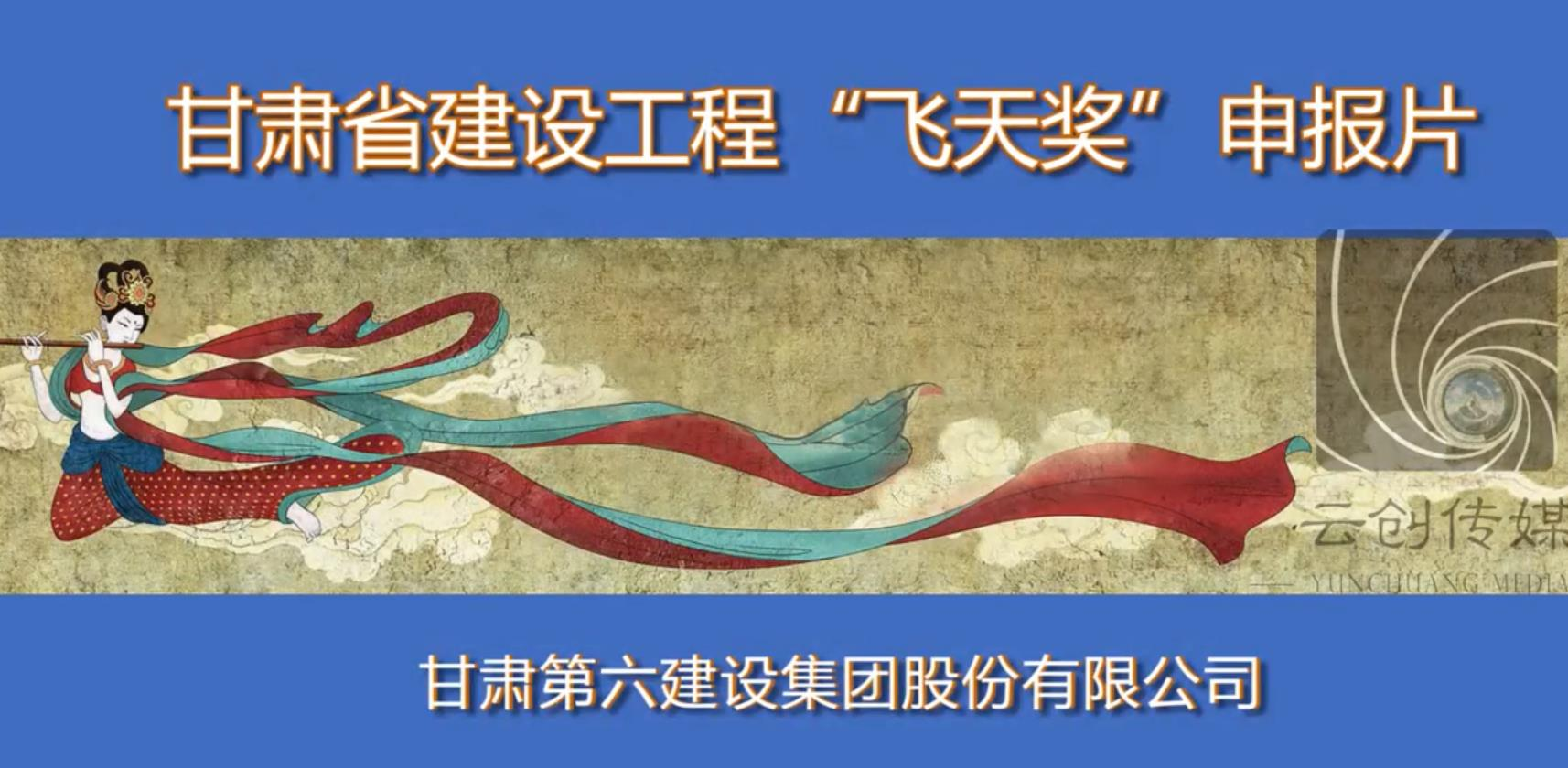 夏河县文化馆和图书馆建设项目-飞天奖