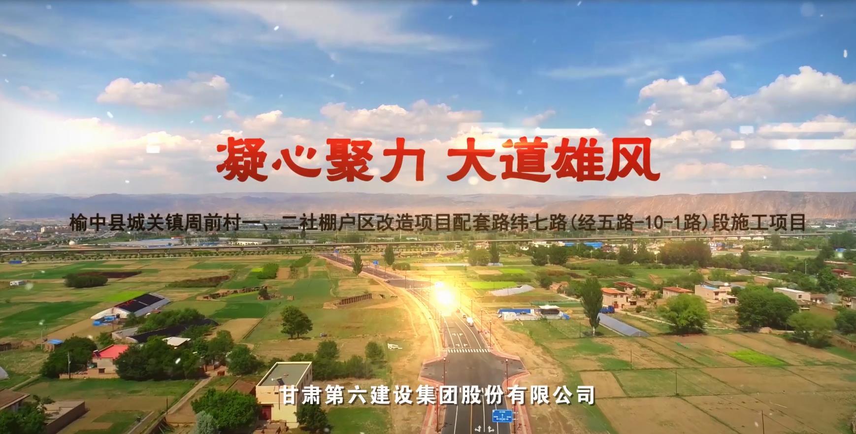 六建十二公司榆中市政工程